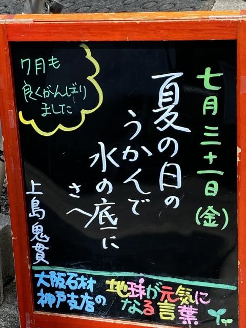 神戸市東灘区御影塚町 大阪石材神戸支店の店舗前にあるブラックボードのPOP「地球が元気になる言葉」7/31