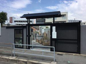 野里霊園(大阪市西淀川区)の入り口