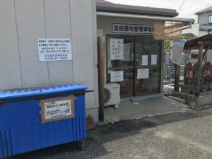 吉田墓地(東大阪市)の管理事務所