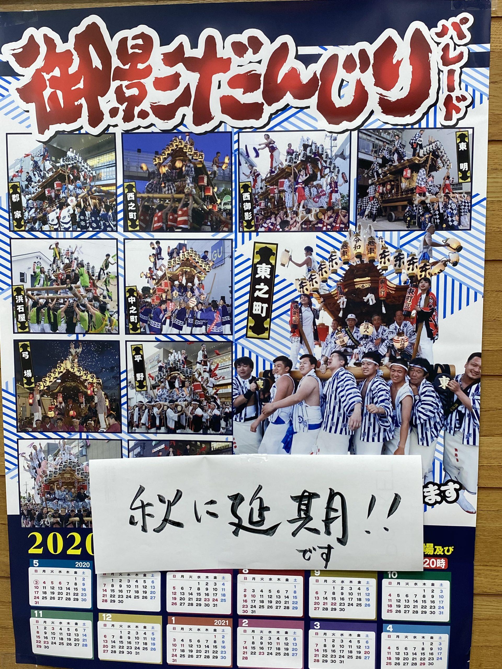 「令和二年度 春季例大祭」ポスター