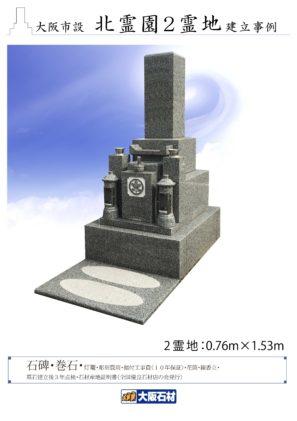 大阪市設北霊園の2霊地お墓墓石