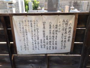 松屋共同墓地(堺市堺区)の六地蔵