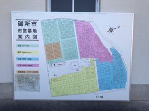 御所市営墓地(御所市)の案内図