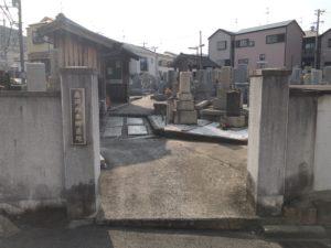 森河内本郷墓地(東大阪市)の入り口