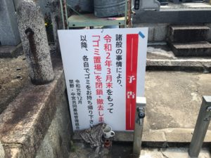 禁野・中宮共同墓地(枚方市)