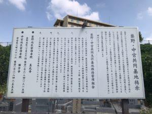 禁野・中宮共同墓地(枚方市)の墓地看板