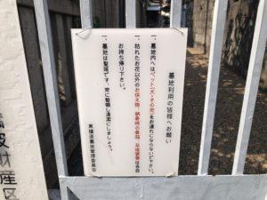 東橋波墓地(守口市)のお願い