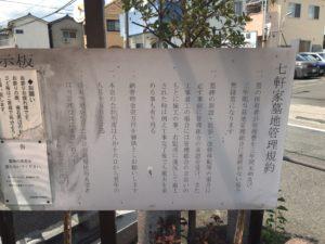 七軒家墓地(東大阪市)の管理規約