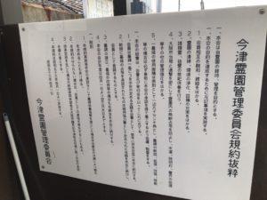 今津霊園(大阪市鶴見区)のお墓