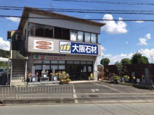 高槻市別所本町にある大阪石材高槻店