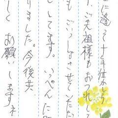 加納川田墓地でお手伝いをさせていただきました(右谷様)