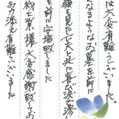 大阪市設野里霊園でお墓を建立させていただきました(O様)