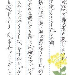田井中墓地でお墓じまいさせていただきました(澤村様)