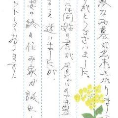宝塚市営長尾山霊園でお墓を建立させていただきました(松森様)