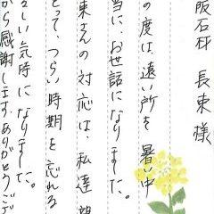 岡山県津山市でお墓じまいをさせていただきました(谷口様)