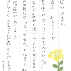 尼崎市立弥生ヶ丘墓園でお墓じまいをさせていただきました(谷川様)