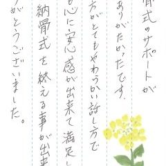 富田林霊園で文字の彫刻をさせていただきました(髙橋様)