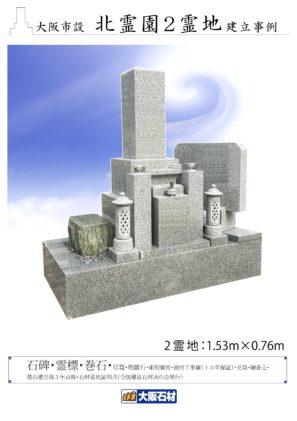 大阪市設北霊園2霊地のお墓墓石