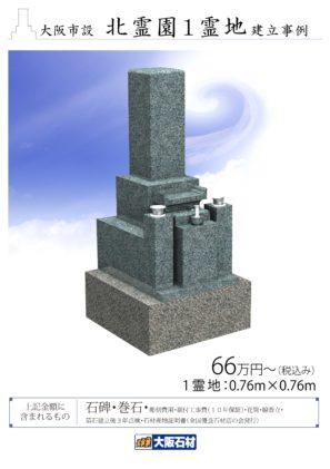 大阪市設北霊園の1霊地お墓墓石