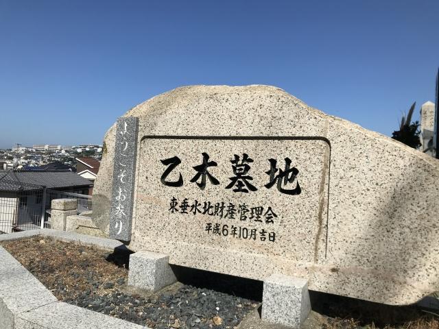神戸市垂水区にある共同墓地 乙木墓地