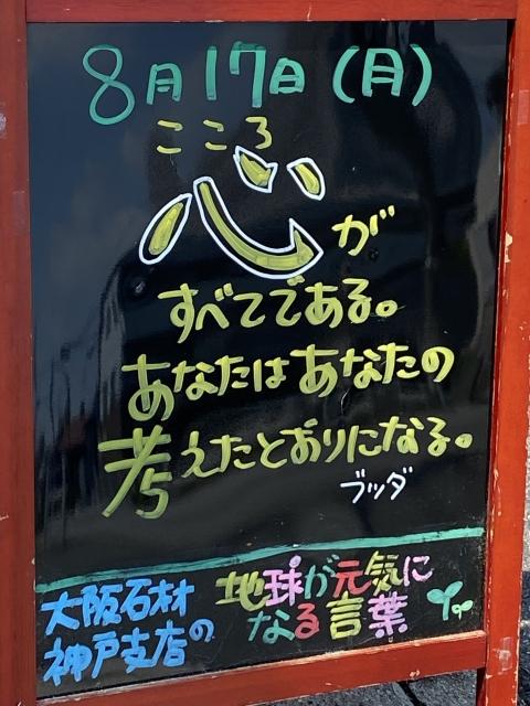 神戸市東灘区御影塚町にある石のお店 大阪石材神戸支店の店舗前にあるブラックボードのPOP「地球が元気になる言葉」8/17