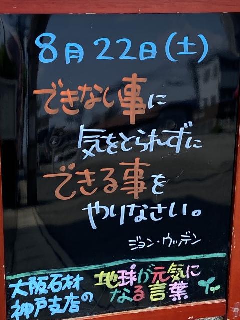 神戸市東灘区御影塚町にある石のお店 大阪石材神戸支店の店舗前にあるブラックボードのPOP「地球が元気になる言葉」8/22