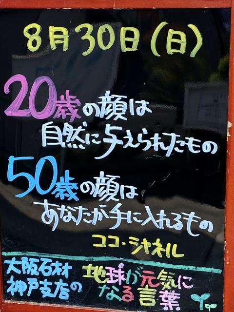 神戸市東灘区御影塚町にある石のお店 大阪石材神戸支店の店舗前にあるブラックボードのPOP「地球が元気になる言葉」8/30