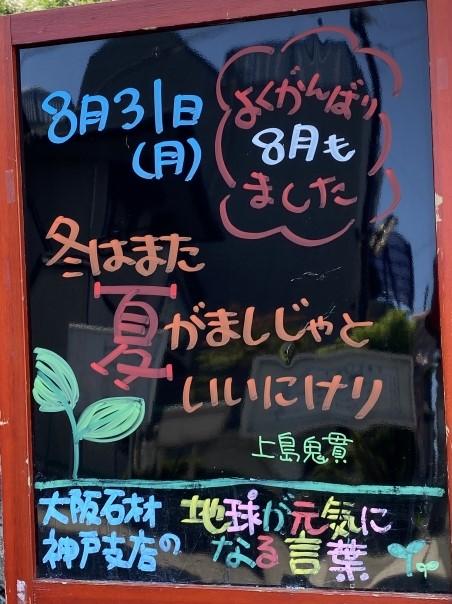 神戸市東灘区御影塚町にある石のお店 大阪石材神戸支店の店舗前にあるブラックボードのPOP「地球が元気になる言葉」8/31