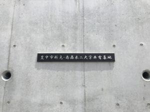二大字共有墓地(豊中市)の入り口