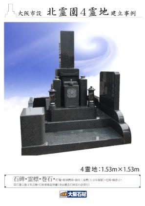 大阪市設北霊園の4霊地のお墓と墓石