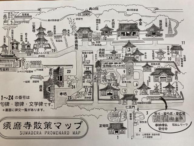 須磨寺(神戸市)の散策マップ