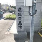 藤阪共同墓地(枚方市)のお墓