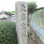 上島霊苑(枚方市)のお墓
