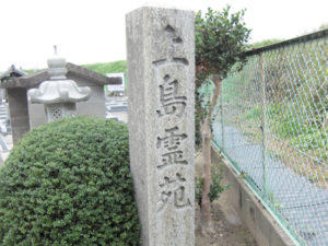 上島霊苑(枚方市)