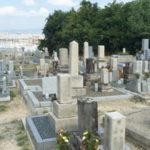 北中振共同墓地(枚方市)のお墓