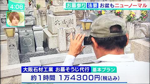 ミント毎日放送テレビ お墓参り代行