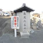 長尾北墓地(枚方市)のお墓