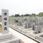 津田霊苑(枚方市)のお墓
