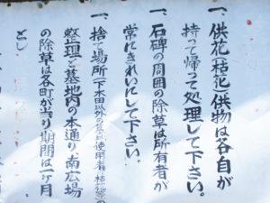 下木田町墓地5(寝屋川市)