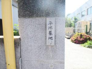 平池墓地2(寝屋川市)