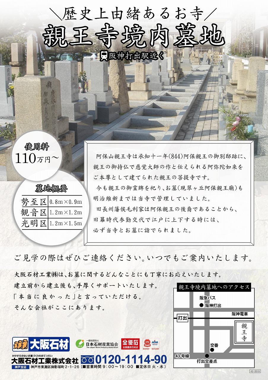 芦屋市 親王寺境内墓地のチラシ