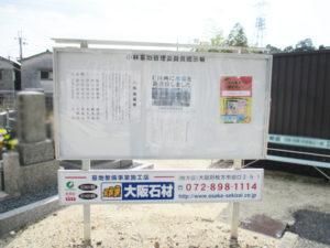 小林墓地13(京田辺市)