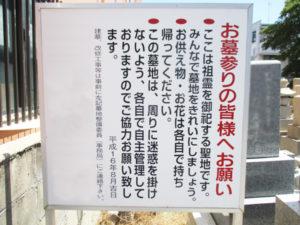 対馬江・黒原・東黒原地区墓地3(寝屋川市)