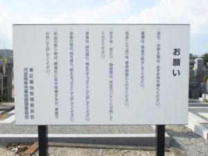 東区・河原極楽寺墓地14(京田辺市)