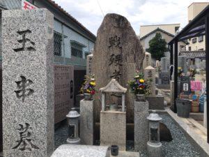 玉串墓地(東大阪市)のお墓