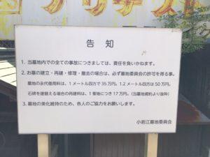 小若江墓地(東大阪市)のお墓