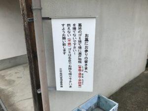 大塚町墓地(高槻市)のお墓