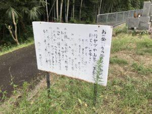 成合墓地(高槻市)のお墓
