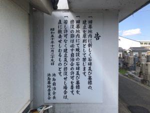 池島墓地(東大阪市)のお墓