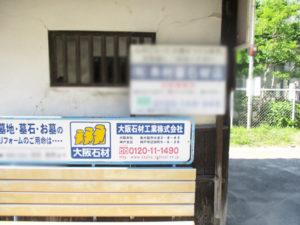 平池墓地7(寝屋川市)